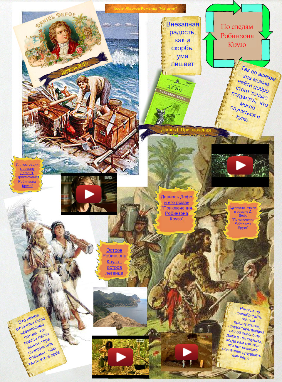 In the footsteps of Robinson Crusoe